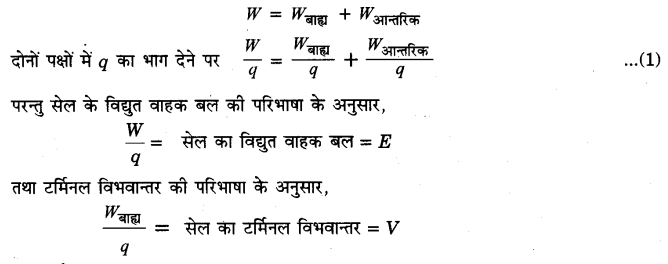 UP Board Solutions for Class 12 Physics Chapter 3 Current Electricity SAQ 20.1