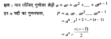 UP Board Solutions for Class 11 Maths Chapter 9 Sequences and Series 14