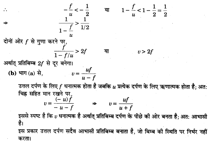 UP Board Solutions for Class 12 Physics Chapter 9 Ray Optics and Optical Instruments Q15.1