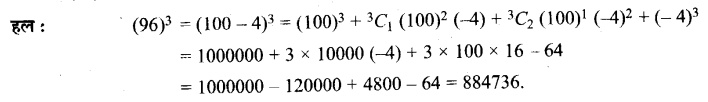 UP Board Solutions for Class 11 Maths Chapter 8 Binomial Theorem 8.1 6