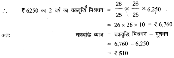 UP Board Solutions for Class 7 Maths Chapter 7 वाणिज्य गणित 72