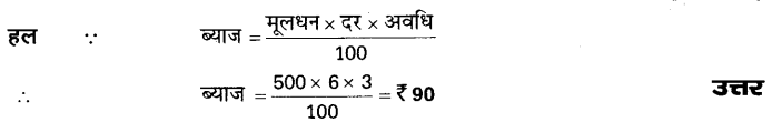 UP Board Solutions for Class 10 Home Science Chapter 5 गृह-गणित ab7 u1