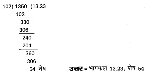 UP Board Solutions for Class 10 Home Science Chapter 5 गृह-गणित ab4 u1b