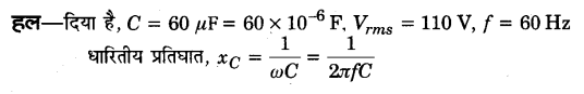 UP Board Solutions for Class 12 Physics Chapter 7 Alternating Current Q4