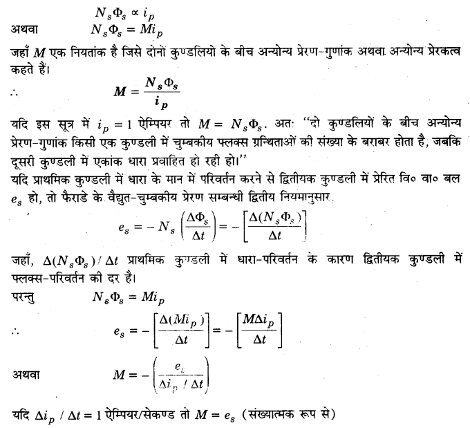 UP Board Solutions for Class 12 Physics Chapter 6 Electromagnetic Induction LAQ 2.1
