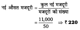 UP Board Solutions for Class 11 Economics Statistics for Economics Chapter 6 Measures of Dispersion 36