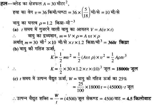 UP Board Solutions for Class 11 Physics Chapter 6 Work Energy and power 24