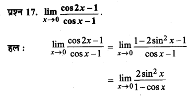 UP Board Solutions for Class 11 Maths Chapter 13 Limits and Derivatives 13.1 17