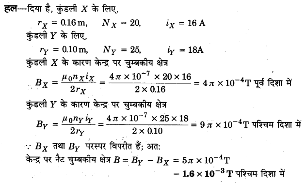 UP Board Solutions for Class 12 Physics Chapter 4 Moving Charges and Magnetism Q14