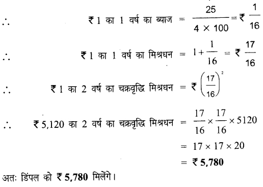 UP Board Solutions for Class 7 Maths Chapter 7 वाणिज्य गणित 76