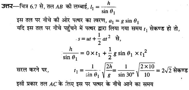 UP Board Solutions for Class 11 Physics Chapter 6 Work Energy and power 30
