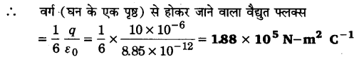 UP Board Solutions for Class 12 Physics Chapter 1 Electric Charges and Fields Q18.2