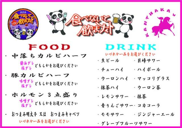 tabenoma_menu_A