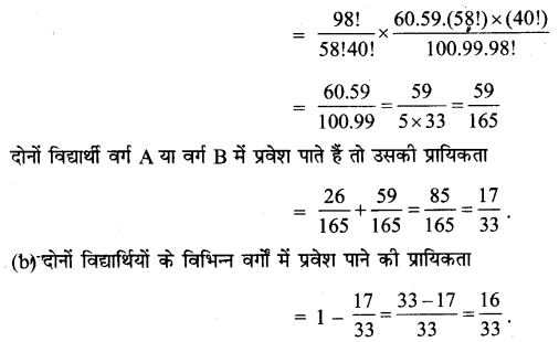 UP Board Solutions for Class 11 Maths Chapter 16 Probability 5.1
