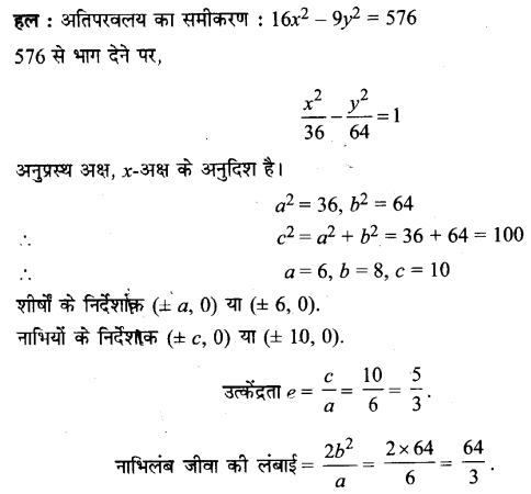 UP Board Solutions for Class 11 Maths Chapter 11 Conic Sections 11.4 4