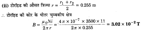 UP Board Solutions for Class 12 Physics Chapter 4 Moving Charges and Magnetism Q17