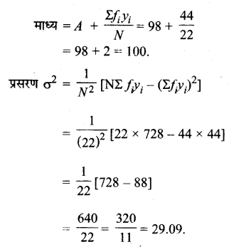 UP Board Solutions for Class 11 Maths Chapter 15 Statistics 15.2 5.2