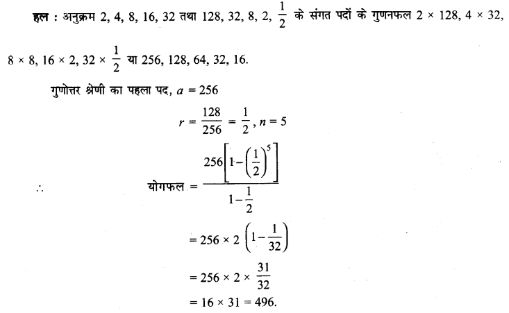 UP Board Solutions for Class 11 Maths Chapter 9 Sequences and Series 9.3 19