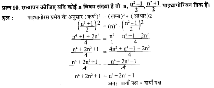 UP Board Solutions for Class 7 Maths Chapter 5 त्रिभुज 9