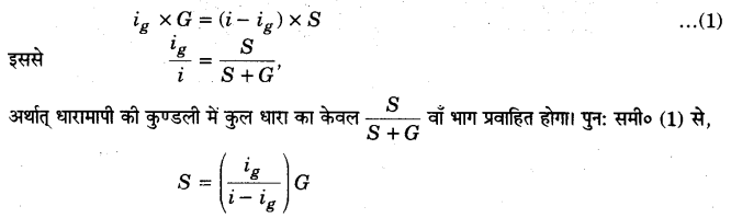 UP Board Solutions for Class 12 Physics Chapter 4 Moving Charges and Magnetism LAQ 7.2