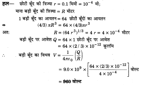 UP Board Solutions for Class 12 Physics Chapter 1 Electric Charges and Fields SAQ 2