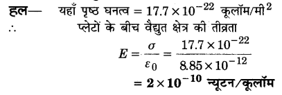 UP Board Solutions for Class 12 Physics Chapter 1 Electric Charges and Fields VSAQ 22