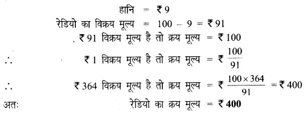 UP Board Solutions for Class 7 Maths Chapter 7 वाणिज्य गणित 94