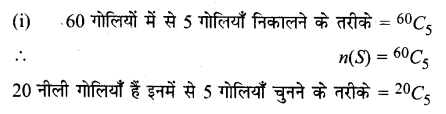 UP Board Solutions for Class 11 Maths Chapter 16 Probability 1
