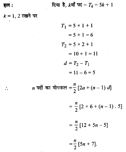 UP Board Solutions for Class 11 Maths Chapter 9 Sequences and Series 9.2 7