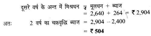 UP Board Solutions for Class 7 Maths Chapter 7 वाणिज्य गणित 56