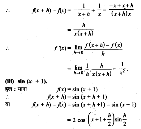 UP Board Solutions for Class 11 Maths Chapter 13 Limits and Derivatives 1.1