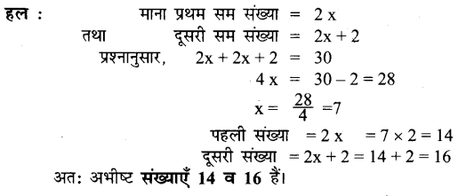 UP Board Solutions for Class 7 Maths Chapter 6 रेखीय समीकरण 24