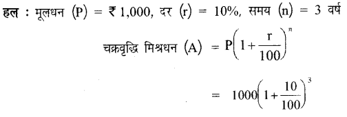 UP Board Solutions for Class 7 Maths Chapter 7 वाणिज्य गणित 81