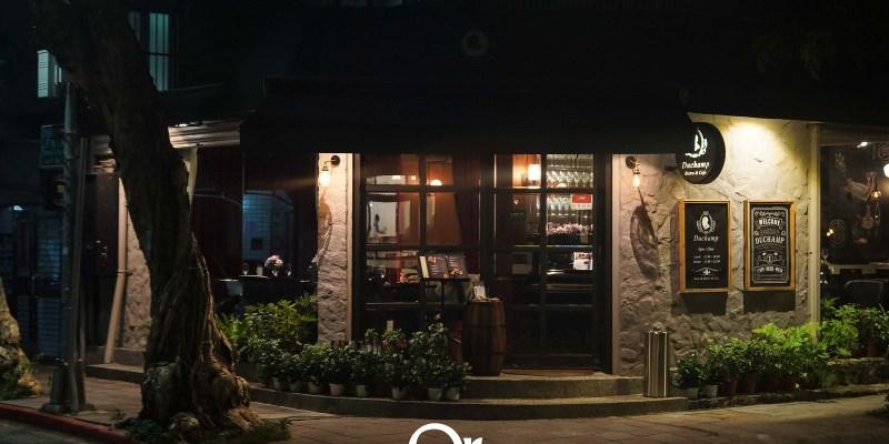民生社區美食|台北餐酒館推薦,就像來到歐洲街頭般,餐點如藝術品般內外兼具-Duchamp 杜象餐酒館