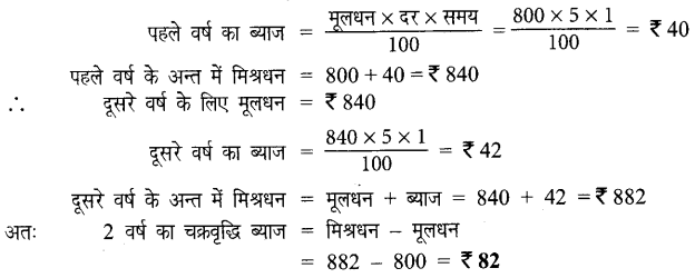 UP Board Solutions for Class 7 Maths Chapter 7 वाणिज्य गणित 53