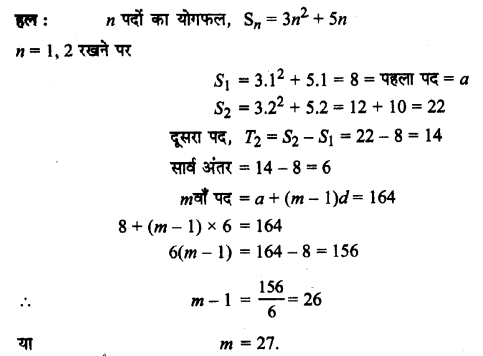UP Board Solutions for Class 11 Maths Chapter 9 Sequences and Series 9.2 13