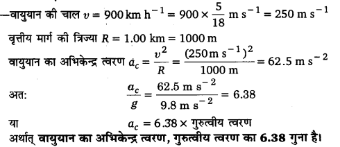 UP Board Solutions for Class 11 Physics Chapter 4 Motion in a plane ( समतल में गति) 18