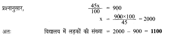UP Board Solutions for Class 7 Maths Chapter 7 वाणिज्य गणित 92