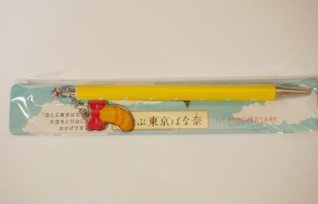 空飛ぶバナナ ペン