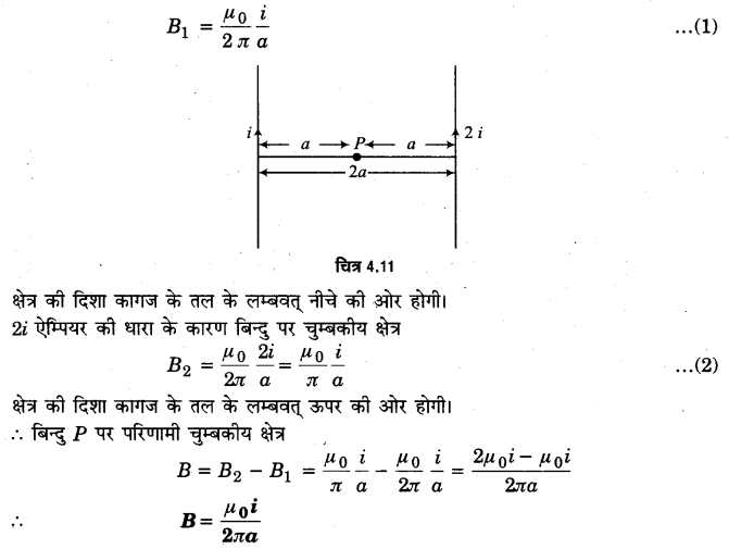 UP Board Solutions for Class 12 Physics Chapter 4 Moving Charges and Magnetism SAQ 9