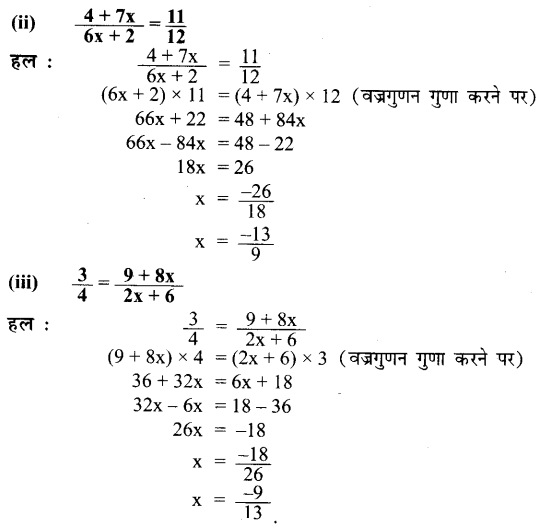 UP Board Solutions for Class 7 Maths Chapter 6 रेखीय समीकरण 11