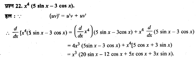 UP Board Solutions for Class 11 Maths Chapter 13 Limits and Derivatives 22