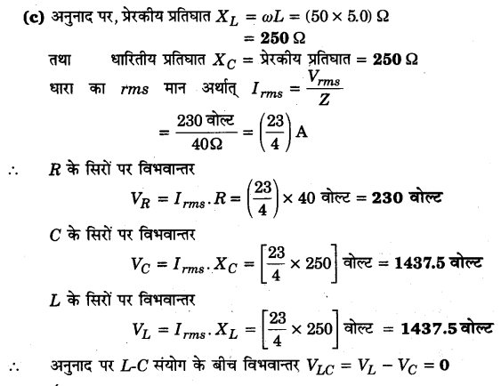 UP Board Solutions for Class 12 Physics Chapter 7 Alternating Current Q11.2