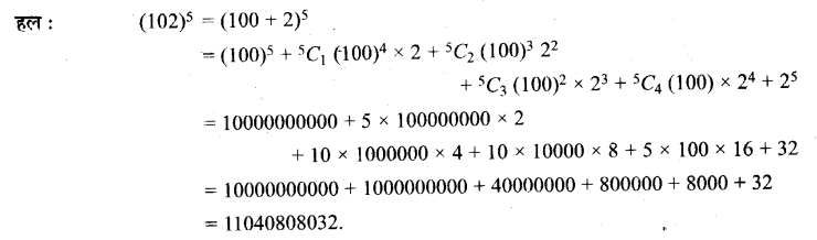 UP Board Solutions for Class 11 Maths Chapter 8 Binomial Theorem 8.1 7