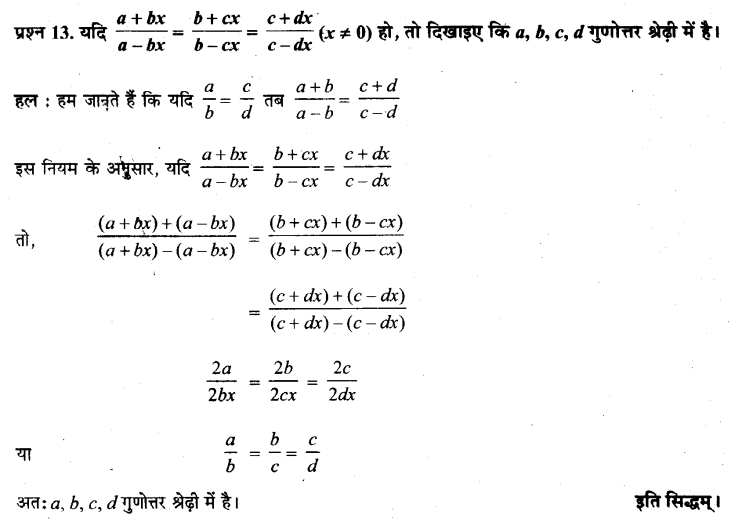 UP Board Solutions for Class 11 Maths Chapter 9 Sequences and Series 13