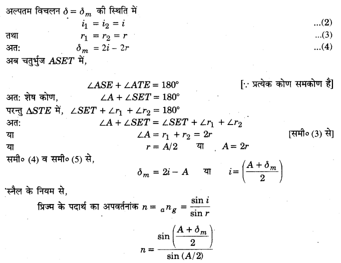 UP Board Solutions for Class 12 Physics Chapter 9 Ray Optics and Optical Instruments LAQ 8.2