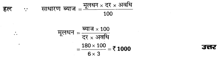UP Board Solutions for Class 10 Home Science Chapter 5 गृह-गणित ab7 u2