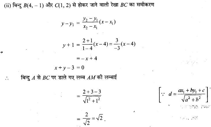 UP Board Solutions for Class 11 Maths Chapter 10 Straight Lines 10.3 17.1