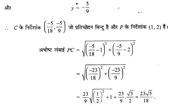 UP Board Solutions for Class 11 Maths Chapter 10 Straight Lines 15.1