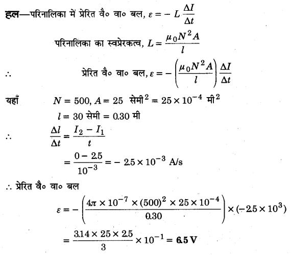 UP Board Solutions for Class 12 Physics Chapter 6 Electromagnetic Induction Q15